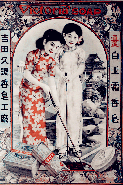 Femmes vêtues de Qipaos - Publicité